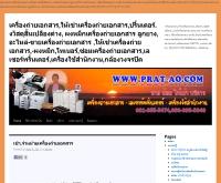 ศูนย์เช่า-จำหน่าย เครื่องถ่ายเอกสาร - prat-ao.com