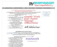 AY Advertyour สื่อโฆษณาแนวใหม่ กระจายทั่วทั้งอินเตอร์เน็ต - advertyour.com