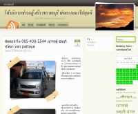 ให้บริการเช่ารถตู้ ศรีราชา ชลบุรี พัทยา - van.atchonburi.com/