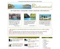 บ้านท่องเที่ยวภูเก็ต - phukethometravel.com