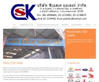เราคือผู้เชี่ยวชาญ Oil Seal | CSK Motor - cskmotor.com