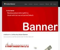 รับออกแบบป้ายโฆษณา Action Banner - acbanner.devstore.in.th/