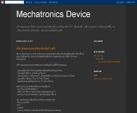 เมคคาทรอนิกส์ ดีไวซ์ - mechatronicsdevice.com