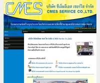 บริษัท ซีเอ็มอีเอส เซอร์วิส จำกัด (CMES Service Co.,Ltd.) - cmesservice.com