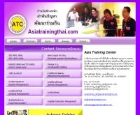 บริษัท เอเชีย เทรนนิ่ง เซ้นเตอร์ จำกัด - asiatrainingthai.com
