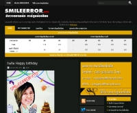 Smileerror.info รับวาดการ์ตูนล้อเลียน - smileerror.info/