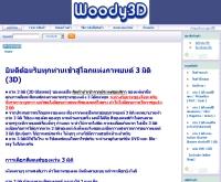 Woody3D - woody3dthailand.com