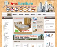 i-lovefurniture - i-lovefurniture.com