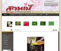 สวนเป้ รับออกแบบและจัดสวน - suanpae.com