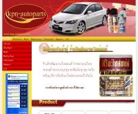 ร้านกิจพัฒนาอะไหล่ยนต์ จำหน่ายอะไหล่ รถยนต์ รถกะบะทุกรุ่น รถสิบล้อ รถไถ - kpn-autoparts.com