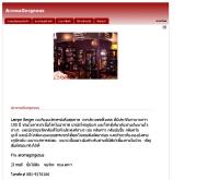 Lampe Berger ตะเกียงหอมบำบัดผลิตภัณฑ์เพื่อสุขภาพสำหรับทุกท่าน จากประเทศฝรั่งเศส - tarad.com/aromagorgeous/