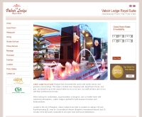 โรงแรม วาบัวร์ ลอด์จ รอยัล สวีท - hotelbangkokbooking.com