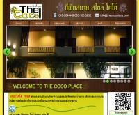 เดอะโคโค่เพลส - thecocoplace.com