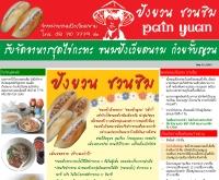 ปังยวน ชวนชิม ขนมปังเวียดนาม - painyuan.com/