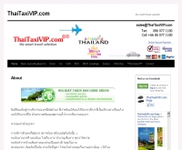 ThaiTaxiVIP - thaitaxivip.com