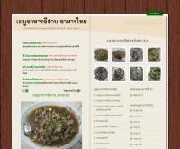 เมนูอาหารอีสาน อาหารไทย แซ่บๆ นัวๆ - thaiesarnrecipes.com/
