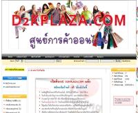 d2kplaza.com - d2kplaza.com