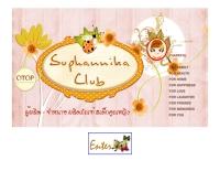 สุพรรณิการ์คลับ - suphannikaclub.fix.gs/