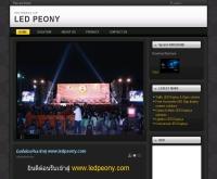 LEDPEONY - ledpeony.com