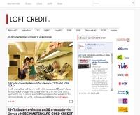 Loft Credit โปรโมชั่นบัตรเครดิต ทุกธนาคาร - loftcredit.com
