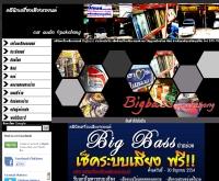 คลีนิคเครื่องเสียงรถยนต์บิ๊กเบส ปากช่อง - bigbasspakchong.com