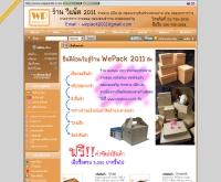 ร้าน วีแพ็ค 2011 กล่องบรรจุภัณฑ์ - wepack2011.com