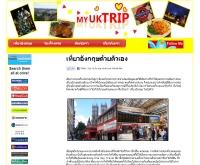 myuktrip.com - myuktrip.com