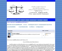 สำนักงานทนายความเอ็นพีลีเกิ้ลเซอร์วิส - nplegalservice.com