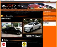 โจสอนขับรถยนต์ นนทบุรี - joedriving.com