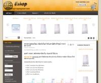 กระดาษต่อเนื่อง ฟอร์มใบกำกับภาษีสำเร็จรูป - eshop.rayongcom.com