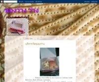 ของว่าง ว่าง - bakerysiripa.blogspot.com/