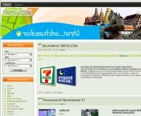 TRIPGU.COM - tripgu.com