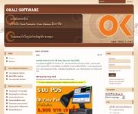 OKALI Software - okali.net