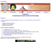 วัดดอนทอง - watdontong.com/