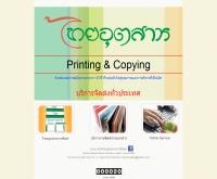ไทยอุตสาหการพิมพ์ - thaiutsaha.ispace.in.th