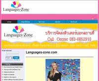 Languages-Zone - languages-zone.com