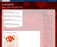 คำกลอนสอนรัก - xn--12cah9fa4dl5bzac0cd46a.blogspot.com/