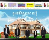 ศูนย์จัดการความรู้อุตสาหกรรมก่อสร้างไทย - kmutc.com