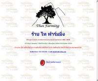 ร้าน ไท ฟาร์มมิ่ง - thaifarming.com
