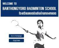 โรงเรียนแบดมินตันบ้านทองหยอด - banthongyord.com/
