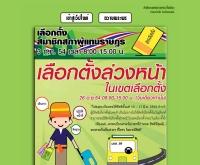เทศบาลตำบลในเมือง - naimuangbanphai.go.th