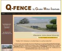 รั้วคอนกรีตสำเร็จรูป QFence - q-fence.com