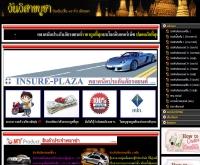 ตลาดนัดประกันภัยรถยนต์ - insure-plaza.com