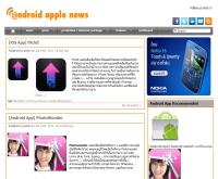 androidapplenews - androidapplenews.com