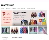 ph-shoes-shop - ph-shoes-shop.com