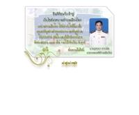 เทศบาลตำบลเมืองไพร - muangprai.go.th/