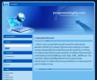 สอนเขียนโปรแกรม - programmingtip.com/