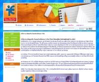 บริษัท ทรู เอ็ดดูเคชั่น อินเตอร์เนชั่นแนล จำกัด - teienglishathome.com