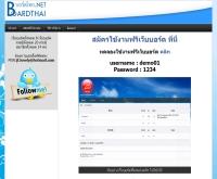 บอร์ดไทยดอทเน็ต - boardthai.net