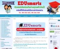 ศูนย์รับสอนพิเศษตามบ้านตัวต่อต่อ - edusmartz.com